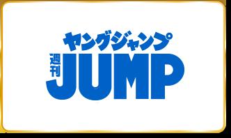 ヤングジャンプ